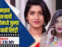 माझ्या नवऱ्याची बायको मध्ये जुन्या शनायाची रिएंट्री - Marathi News | Reentry of old Shanaya in my husband's wife | Latest entertainment Videos at Lokmat.com