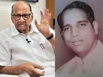 Sharad Pawar Birthday: देवळात सतरंजीवर झोपलेल्या शरद पवारांच्या छातीवरून नाग गेला अन्...