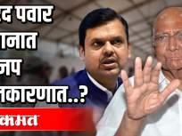 शरद पवार मैदानात भाजप राजकारणात ? - Marathi News | Sharad Pawar in BJP politics in Maidan? | Latest politics Videos at Lokmat.com