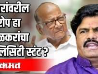 शरद पवार हा महाराष्ट्राला लागलेला कोरोना - Marathi News | Sharad Pawar is the corona of Maharashtra | Latest maharashtra Videos at Lokmat.com
