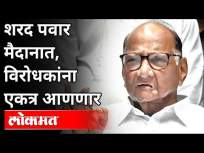 शरद पवार मैदानात, विरोधकांना एकत्र आणणार |Sharad Pawar Will Bring Opposition Together in the field - Marathi News | Sharad Pawar will bring opponents together in the field | Sharad Pawar Will Bring Opposition Together in the field | Latest maharashtra Videos at Lokmat.com