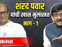 शरद पवार यांची खास मुलाखत भाग १ - Marathi News | Exclusive Interview with Sharad Pawar Part 1 | Latest politics Videos at Lokmat.com