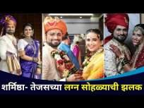 शर्मिष्ठा-तेजसच्या लग्न सोहळ्याची खास झलक! Sharmishtha-Tejas wedding ceremony! | Lokmat CNX Filmy - Marathi News | Special glimpse of Sharmishtha-Tejas wedding ceremony! Sharmishtha-Tejas wedding ceremony! | Lokmat CNX Filmy | Latest entertainment Videos at Lokmat.com