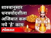 शास्त्रानुसार धनत्रयोदशीला अजिबात करू नये हे काम | Diwali 2020 | Dhanteras 2020 - Marathi News | According to the scriptures, Dhantrayodashi should not be neglected Diwali 2020 | Dhanteras 2020 | Latest festivals Videos at Lokmat.com