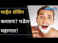 घाईत शेविंग करताय? पडेल महागात! | Men Avoid this While Shaving I Lokmat Oxygen - Marathi News | Shaving in a hurry? It will be expensive! | Men Avoid this While Shaving I Lokmat Oxygen | Latest oxygen Videos at Lokmat.com