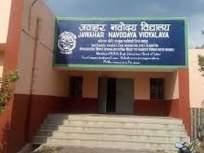 हिमाचल प्रदेशात अडकले जवाहर नवोदय विद्यालयाचे २१ विद्यार्थी - Marathi News   21students of Jawahar Navodaya Vidyalaya school trapped in Himachal Pradesh   Latest buldhana News at Lokmat.com