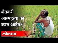 शेतकरी आत्महत्या का करत आहेत? Farmers Committing Suicide | Maharashtra Farmers | Maharashtra News - Marathi News | Why are farmers committing suicide? Farmers Committing Suicide | Maharashtra Farmers | Maharashtra News | Latest maharashtra Videos at Lokmat.com