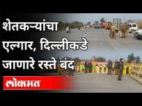 शेतकऱ्यांचा एल्गार, दिल्लीकडे जाणारे रस्ते बंद - Marathi News | Farmers' Elgar, roads leading to Delhi closed | Latest national Videos at Lokmat.com