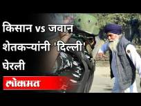 किसान vs जवान : शेतकऱ्यांनी 'दिल्ली' घेरली | Farmers Protest | Delhi | India News - Marathi News | Kisan vs Jawan: Farmers surround 'Delhi' | Farmers Protest | Delhi | India News | Latest national Videos at Lokmat.com