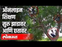 झाडावर आणि छतावर बसून ऑनलाईन क्लासेस | Struggle For Online Education | Varsha Gaikwad | CM Thackeray - Marathi News | Online classes sitting on a tree and roof. | Struggle For Online Education | Varsha Gaikwad | CM Thackeray | Latest politics Videos at Lokmat.com