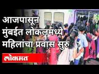 आजपासून मुंबईत लोकलमध्ये महिलांचा प्रवास सुरु | The journey of women in Mumbai local starts today - Marathi News | Women's journey in Mumbai local starts from today The journey of women in Mumbai local starts today | Latest mumbai Videos at Lokmat.com