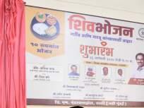 shiv bhojnalaya : रत्नागिरीत शिवभोजन थाळीत दुसऱ्याच दिवशी बोगस लाभार्थी