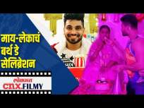 माय लेकाचं बर्थ डे सेलिब्रेशन | Birthday Celebration of Shiv Thakare - Marathi News | My Lake's Birthday Celebration | Birthday Celebration of Shiv Thakare | Latest entertainment Videos at Lokmat.com