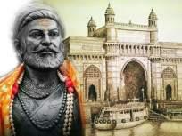 Shiv Jayanti Special: शिवछत्रपतींच्या धाकामुळेच वसली आजची मुंबई...