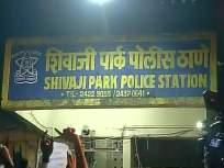 दोन महिलांवर हल्ला करणारे बांगलादेशी तरुणालाशिवाजी पार्क पोलिसांनी घेतले ताब्यात