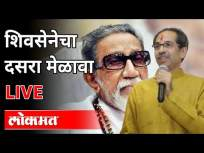 LIVE - Uddhav Thackeray | शिवसेनेचा दसरा मेळावा, थेट प्रक्षेपण - Marathi News | LIVE - Uddhav Thackeray | Shiv Sena's Dussehra rally, live broadcast | Latest politics Videos at Lokmat.com