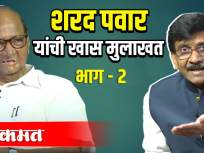भाग २ - शरद पवार आणि संजय राऊत मुलाखत - Marathi News | Part 2 - Interview with Sharad Pawar and Sanjay Raut | Latest maharashtra Videos at Lokmat.com
