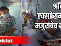श्रमिक एक्सप्रेसमध्ये श्रमिकांचेच हाल - Marathi News | The condition of the workers in Shramik Express | Latest maharashtra Videos at Lokmat.com