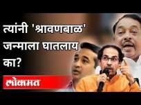 दुसऱ्यांची 'पिल्ल' वाईट; त्यांनी 'श्रावणबाळ' जन्माला घातलाय का?Nitesh Rane Tweet On Uddhav Thackeray - Marathi News | The 'pill' of others is bad; Did he give birth to 'Shravanbal'? Nitesh Rane Tweet On Uddhav Thackeray | Latest politics Videos at Lokmat.com