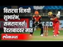 विराटचा विजयी शुभारंभ | सनरायजर्स हैदराबादवर मात | Sanjay Dudhane | RCB vs SRH | IPL 2020 - Marathi News | Virat's victorious start | Sunrisers beat Hyderabad | Sanjay Dudhane | RCB vs SRH | IPL 2020 | Latest cricket Videos at Lokmat.com