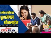 स्मॉल स्क्रीनवर 'शुभमंगल ऑनलाईन' | Shubh Mangal Online | New Marathi Serial | Lokmat CNX Filmy - Marathi News | 'Shubhamangal Online' on small screen Shubh Mangal Online | New Marathi Serial | Lokmat CNX Filmy | Latest entertainment Videos at Lokmat.com