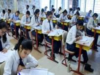 १० वीच्या विद्यार्थ्यांसाठी महत्त्वाची बातमी; परीक्षा रद्द करण्याच्या निर्णयाविरोधात याचिका - Marathi News | Important news for 10th standard students; Petition against the decision to cancel the examination | Latest mumbai News at Lokmat.com