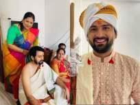 अभिनेता सिद्धार्थ चांदेकर आणि मिताली मयेकरच्या लग्नविधींना सुरुवात, बघा ग्रहमुख पूजेचे फोटो - Marathi News | Siddharth Chandekar Wedding Rituals Starts Shares Grahmag Pooja Vidhi Photos | Latest marathi-cinema News at Lokmat.com