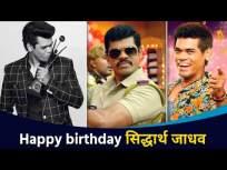 सिद्धार्थ म्हणजे पक्का फॅमिली मॅन   Siddharth Jadhav Birthday   Lokmat CNX Filmy - Marathi News   Siddharth is a firm family man Siddharth Jadhav Birthday   Lokmat CNX Filmy   Latest entertainment Videos at Lokmat.com
