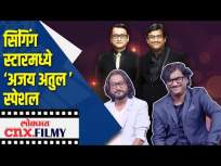 सिंगिंग स्टारमध्ये 'अजय अतुल स्पेशल' Lokmat CNX Filmy - Marathi News | 'Ajay Atul Special' in Singing Star | Latest entertainment Videos at Lokmat.com