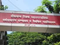 मृतदेह अदलाबदल प्रकरणाची चौकशी सुरू,डॉक्टरांची चौकशी समिती पोलिसांनाअहवाल सादर - Marathi News   Inquiry into the exchange of bodies continues, the doctors' inquiry committee submitted a report to the police   Latest mumbai News at Lokmat.com