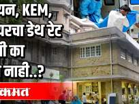 सायन, KEM, नायरचा डेथ रेट कमी का होत नाही ? - Marathi News | Why Sion, KEM, Nair's death rate is not reduced? | Latest mumbai Videos at Lokmat.com