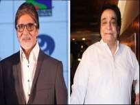 अमिताभ बच्चनमुळे कादर खान यांच्या करिअरला 'बिग ब्रेक', पाहा हा Viral Video - Marathi News | When Kader Khan said he lost out on films for not calling Amitabh Bachchan 'Sir ji' | Latest bollywood News at Lokmat.com