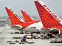 Coronavirus: एअर इंडियाचे आरक्षण 30 एप्रिल पर्यंत रद्द; परिस्थितीचा आढावा घेऊन पुढील निर्णय घेणार - Marathi News | Air India reservation canceled till April 30 | Latest mumbai News at Lokmat.com