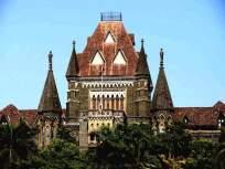 उच्च न्यायालयाने पोलिसांची काढली खरडपट्टी;वकिलाच्या अटकेची समाधानकारक उत्तरे नाहीत - Marathi News | High Court removes police slap; There are no satisfactory answers to the lawyer's arrest | Latest mumbai News at Lokmat.com