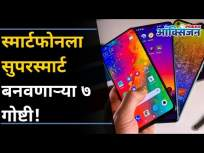 स्मार्टफोनला सुपरस्मार्ट बनवणाऱ्या सोप्या Tips |cool Accessories for Smartphone | Smartphone Gadgets - Marathi News | Simple Tips to Make Smartphone SuperSmart | cool Accessories for Smartphone | Smartphone Gadgets | Latest oxygen Videos at Lokmat.com