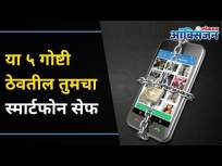 मोबाईल Security साठी Password कसा सेट कराल? Keep Your Mobile Phone Safe With 5 Simple Tricks - Marathi News | How to set a password for mobile security? Keep Your Mobile Phone Safe With 5 Simple Tricks | Latest oxygen Videos at Lokmat.com