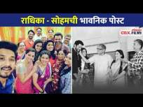 राधिका - सोहमची भावनिक पोस्ट | Anita date (Radhika) and Ashutosh Patki (Soham) | Lokmat CNX Filmy - Marathi News | Radhika - Soham's emotional post Anita date (Radhika) and Ashutosh Patki (Soham) | Lokmat CNX Filmy | Latest entertainment Videos at Lokmat.com