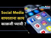 तुमचं सोशल मिडिया प्रोफाइल सर्वांना दिसतंय का? Social Media Security | Lokmat Oxygen - Marathi News | Is your social media profile visible to everyone? Social Media Security | Lokmat Oxygen | Latest oxygen Videos at Lokmat.com