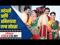 अरुंधती आणि अनिरुध्दचा लग्न सोहळा - Marathi News | Arundhati and Aniruddha's wedding ceremony | Latest entertainment Videos at Lokmat.com