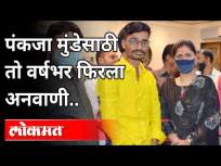 पंकजा मुंडेसाठी तो वर्षभर फिरला अनवाणी | Pankaja Munde Fan - Nitin Mahajan | Maharashtra News - Marathi News | For Pankaja Munde, he walked around barefoot all year Pankaja Munde Fan - Nitin Mahajan | Maharashtra News | Latest politics Videos at Lokmat.com