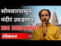 सोमवारपासून मंदीरं उघडणार | Temple Reopen in Maharashtra | Uddhav Thackeray | Unlock Maharashtra - Marathi News | Temples to open from Monday | Temple Reopen in Maharashtra | Uddhav Thackeray | Unlock Maharashtra | Latest maharashtra Videos at Lokmat.com