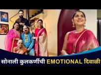 सोनाली कुलकर्णीची दिवाळी | Sonali kulkarni Diwali Celebration | Lokmat CNX Filmy - Marathi News | Sonali Kulkarni's Diwali | Sonali kulkarni Diwali Celebration | Lokmat CNX Filmy | Latest entertainment Videos at Lokmat.com