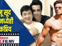 सोनू सूद चीनमध्येही लोकप्रिय - Marathi News | Sonu Sood is also popular in China | Latest entertainment Videos at Lokmat.com