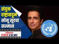 मजूरांना केलेल्या मदतीची दखल घेत Sonu Soodचा UNकडून सन्मान | Special Humanitarian Action Award - Marathi News | UN honors Sonu Sood for helping workers | Special Humanitarian Action Award | Latest bollywood Videos at Lokmat.com