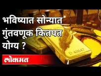 भविष्यात सोन्यात गुंतवणूक कितीपत योग्य ? Amit Modak on Gold Investment | Maharashtra News - Marathi News | How appropriate is it to invest in gold in the future? Amit Modak on Gold Investment | Maharashtra News | Latest national Videos at Lokmat.com
