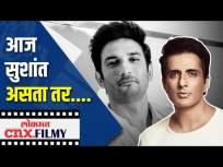 सुशांत असता तर... | If it was Sushant... | Lokmat CNX Filmy - Marathi News | If Sushant is ... | If it was Sushant ... | Lokmat CNX Filmy | Latest entertainment Videos at Lokmat.com
