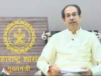 गुगल क्लासरुम सुरु करणारं महाराष्ट्र हे देशातील पहिलं राज्य ठरल्याचा सार्थ अभिमान - मुख्यमंत्री - Marathi News | Maharashtra is the first state in the country to launch Google Classroom - CM | Latest mumbai News at Lokmat.com