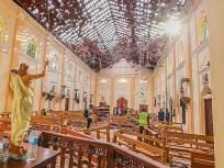 श्रीलंकेत आणीबाणी; मृतांची संख्या २९०