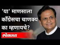 'या' माणसाला काँग्रेसचा चाणक्य का म्हणायचे? Ahmed Patel Passes Away | India News - Marathi News | Why call this man 'Chanakya' of Congress? Ahmed Patel Passes Away | India News | Latest national Videos at Lokmat.com