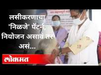 लसीकरणाचा 'निळजे' पॅटर्न, नियोजन असावं तर असं... | Corona Vaccination In Kalyan & Dombivli - Marathi News | The 'blue' pattern of vaccination, if there should be planning ... | Corona Vaccination In Kalyan & Dombivli | Latest maharashtra Videos at Lokmat.com